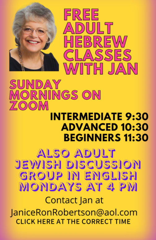 Click Here for Adult Hebrew Zoom Session